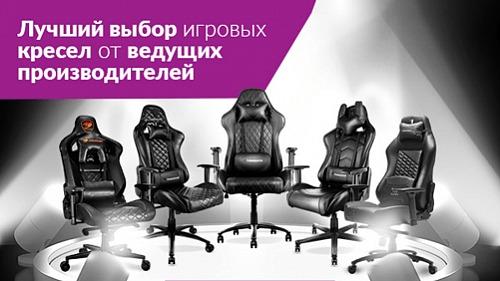 купить геймерское кресло